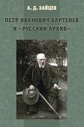 Петр Иванович Бартенев и «Русский Архив»