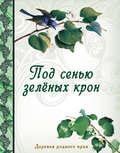 Под сенью зеленых крон. Деревья родного края
