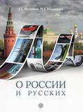 О России и русских. Пособие по чтению и страноведению для изучающих русский язык как иностраный