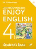 Английский язык. Enjoy English. 4 класс