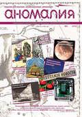 Журнал «Аномалия» №2 \/ 2010