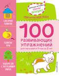1+ 100 развивающих упражнений для малышей от 1 года 2 лет