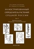 Иллюстрированный определитель растений Средней России. Том 3. Покрытосеменные (двудольные: раздельнолепестные)