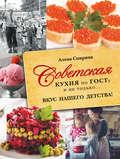 Советская кухня по ГОСТУ и не только… Вкус нашего детства!