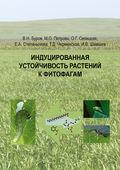 Индуцированная устойчивость растений к фитофагам