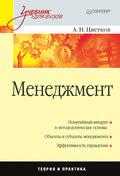 Менеджмент. Учебник для вузов