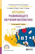 Методика развивающего обучения математике 2-е изд., испр. и доп. Учебное пособие для СПО