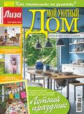 Журнал «Лиза. Мой уютный дом» №07\/2018