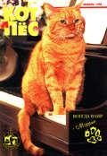 Кот и Пёс №01\/1998