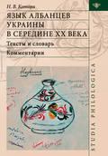 Язык албанцев Украины в середине ХХ века. Тексты и словарь. Комментарии