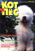 Кот и Пёс №04\/1997