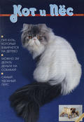 Кот и Пёс №02\/1996