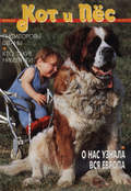 Кот и Пёс №03\/1996