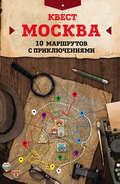 Квест «Москва». 10 маршрутов с приключениями
