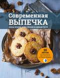 Современная выпечка. Кексы, печенье, хлеб, слоеное и сдобное тесто. 30 хитов для кондитерских, кафе и ресторанов от Елены Шрамко