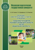 Организация самостоятельной работы студентов по дисциплине «Особенности развития познавательной деятельности детей дошкольного возраста»