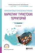 Маркетинговые технологии в туризме: маркетинг туристских территорий 3-е изд., испр. и доп. Учебное пособие для СПО