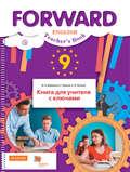 Английский язык. 9 класс. Книга для учителя с ключами