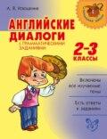 Английские диалоги с грамматическими заданиями. 2-3 классы