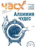 Час X. Журнал для устремленных. №5\/2017