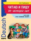 Читаю и пишу по-немецки сам. Учебное пособие по немецкому языку для младших школьников