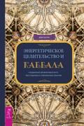 Энергетическое целительство и Каббала. Соединение древнеиудейского мистицизма и современных практик