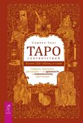 Таро соответствий. Секреты трактовки раскладов – от древности к современному прочтению.