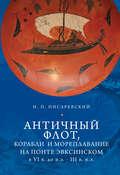 Античный флот, корабли и мореплавание на Понте Эвксинском в VI в. до н.э.– III в. н.э.