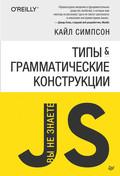 {Вы не знаете JS} Типы и грамматические конструкции (pdf+epub)