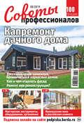Советы профессионалов №08\/2019