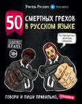 50 смертных грехов в русском языке