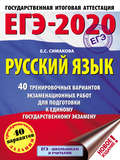 ЕГЭ-2020. Русский язык. 40 тренировочных вариантов экзаменационных работ для подготовки к единому государственному экзамену