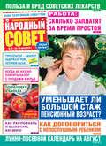 Народный совет №31\/2019