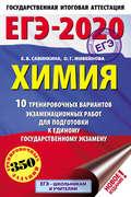 ЕГЭ-2020. Химия. 10 тренировочных вариантов экзаменационных работ для подготовки к единому государственному экзамену