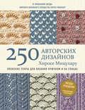 250 авторских дизайнов Хиросе Мицухару. Японские узоры для вязания крючком и на спицах