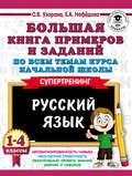 Большая книга примеров и заданий по всем темам курса начальной школы. Русский язык. 1-4 классы