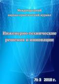 Инженерно-технические решения и инновации №03\/2018