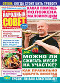 Народный совет №32\/2019