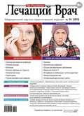 Журнал «Лечащий Врач» №10\/2012