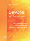 DevOps для ИТ-менеджеров