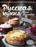 Русская кухня Елены Молоховец