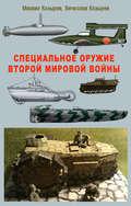 Специальное оружие второй мировой войны