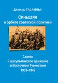 Синьцзян в орбите Советской политики: Сталин и мусульманское движение в Восточном Туркестане (1931–1949)