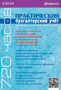 Практический бухгалтерский учёт. Официальные материалы и комментарии (720 часов) №2\/2019