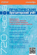Практический бухгалтерский учёт. Официальные материалы и комментарии (720 часов) №9\/2019