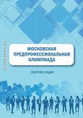 Московская предпрофессиональная олимпиада. Сборник задач