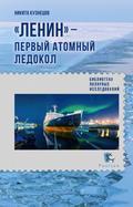 «Ленин» – первый атомный ледокол