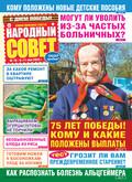 Народный совет №19\/2020