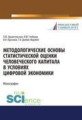 Методологические основы статистической оценки человеческого капитала в условиях цифровой экономики