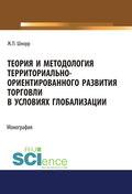Теория и методология территориально-ориентированного развития торговли в условиях глобализации